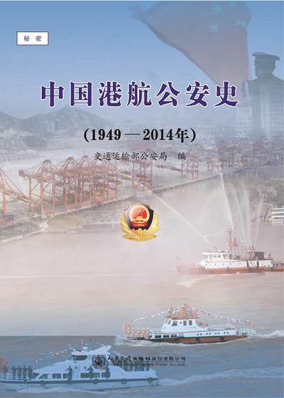 中国港航公安史