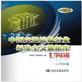 交通运输行业标准U阅通(汽车卷)