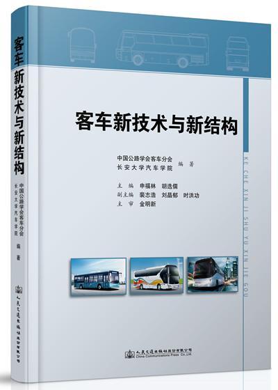 客车新技术与新结构