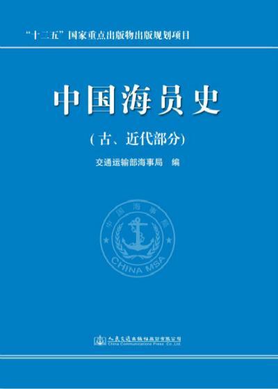 中国海员史(古近代部分)