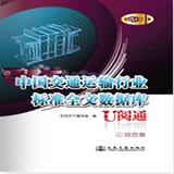 交通运输行业标准U阅通(综合卷)