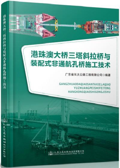 港珠澳大桥三塔斜拉桥与大跨径装配式非通航孔桥施工技术