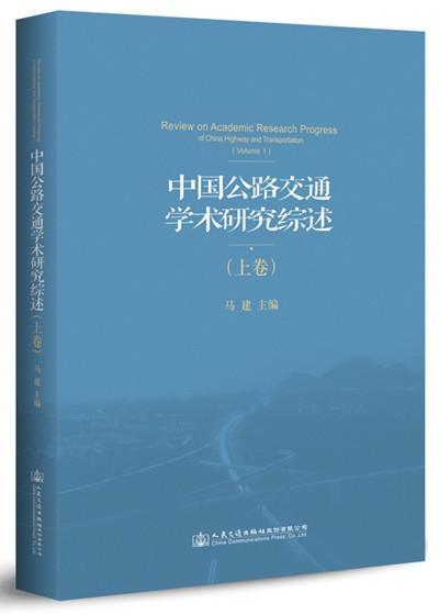 中国公路交通学术研究综述(上卷)