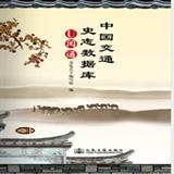 中国交通史志数据库U阅通