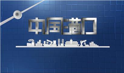 《中国港口》宣传片