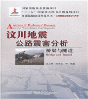 Analysis of Highways' Damage in the Wenchuan Earthquake Bridge and Tunnel
