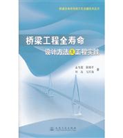Bridge Engineering Life-cycleDesign Method and Engineering Practice