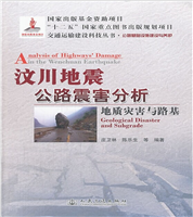 Analysis of Highways' Damage in the Wenchuan Earthquake Geological Disaster and Subgrade
