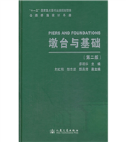 Manual for Design of Highway Bridge and Culverts—Piers and Foundations