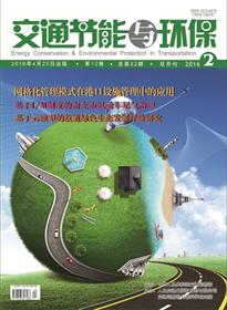 交通节能与环保 12卷52期