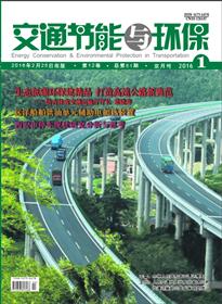 交通节能与环保 12卷51期