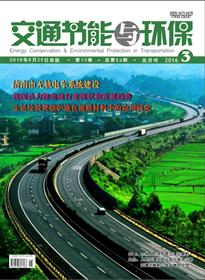 交通节能与环保 12卷53期