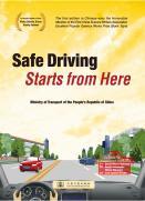 安全驾驶封面 (英文版)-1