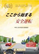 交通日语封面最终定版-1