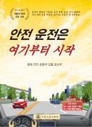 交通韩语封面最终定版-1