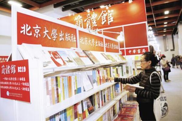 3000种简体书亮相台北书展