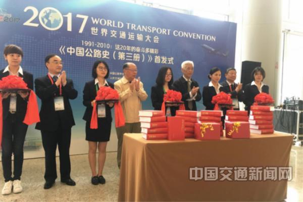 【中国交通报】《中国公路史(第三册)》首发式在京举行