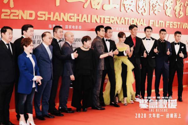 朱伽林董事长携电影《紧急救援》剧组亮相第二十二届上海国际电影节金爵盛典红地毯仪式